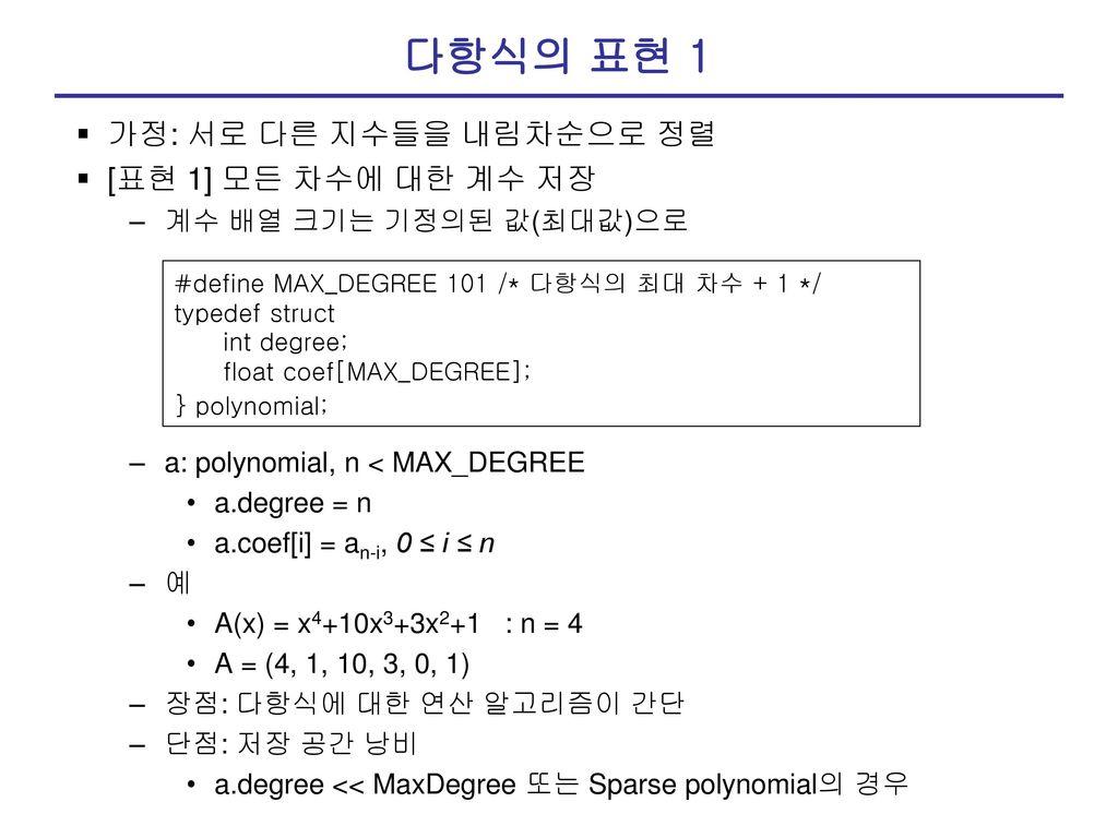 Arageli::sparse_polynom< F, I, REFCNT > Class Template ...
